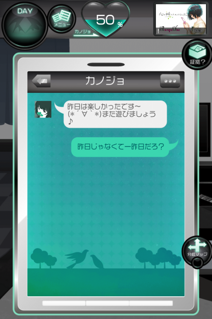 Screenshot_2016-01-15-11-07-12[1]