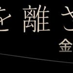 ドラマ『わたしを離さないで』で濡れ場連発(綾瀬はるか水川あさみ)