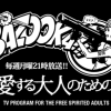 バズーカYOUTUBE動画まとめ【BAZOOKA!!!byスカパー】