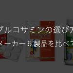 【グルコサミンの選び方】有名メーカー6製品の特徴比較まとめ