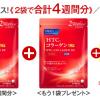 FANCL【HTCコラーゲンDX】特別価格の通販はこちら!今だけ1か月分780円!