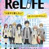 アニメ『リライフ(ReLIFE)』は見るべき?1話あらすじとみんなの感想や評価!