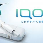 IQOSとは?IQOSを今すぐ購入する方法や利用者の声、価格、使い方、専用ケース通販など