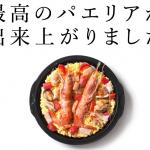 宅配冷凍ピザの森山ナポリから宅配パエリアが新登場!エビがデカい!
