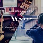 【今話題のWIZYとは?】アーティストと協力して創るファン参加型プロジェクト!