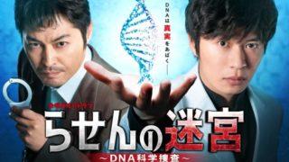ドラマ【らせんの迷宮~DNA科学捜査~】キャストとあらすじ!田中圭と安田顕が初タッグ!