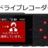 Pioneer【ドライブレコーダー+】の性能と強み!高齢者ドライバーの事故を防げる機能とは?